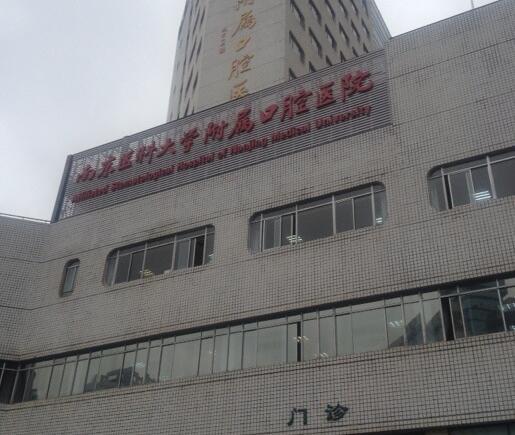江苏省口腔医院改造